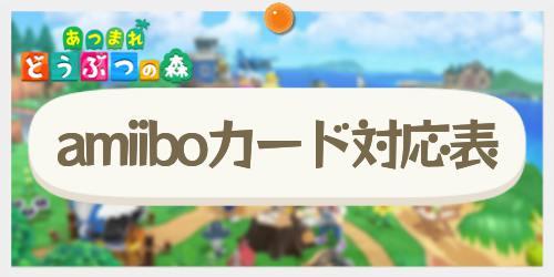 あつ森_amiibo対応表_500250