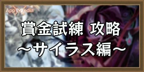 AFKアリーナ_アイキャッチ_賞金試練_サイラス
