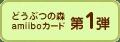 あつ森_amiibo01