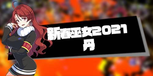 新春巫女2021 丹