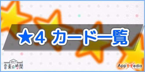 星4カード一覧_ナナオン227音楽の時間