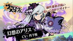 グラスマ_幻想のアリス