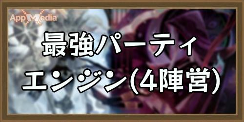 AFKアリーナ_アイキャッチ_最強パーティ_エンジン(4陣営)