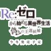 Re:ゼロから始める異世界生活 偽りの王選候補のイメージ