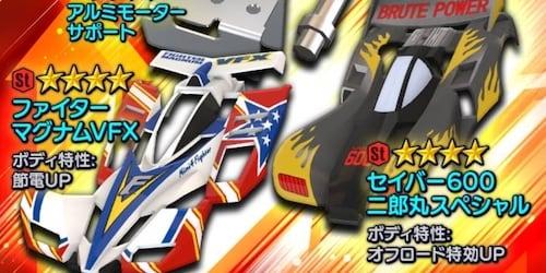 ミニ四駆_ファイターマグナムVFX・セイバー600二郎丸スペシャルは引くべき?【超速ガシャシリーズ11】
