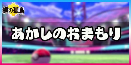 ポケモン剣盾_あかしのおまもり_banner500250