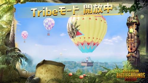 PUBGモバイル、Tribeモード