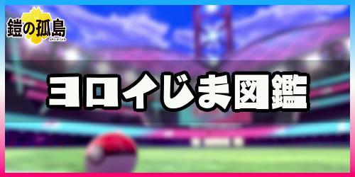 ポケモン剣盾_ヨロイじま図鑑_banner500250