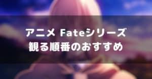 Fateシリーズ見る順番