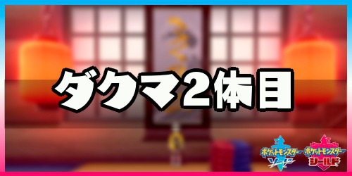 ポケモン剣盾_ダクマ2体目の入手方法