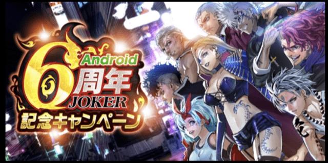 ジョーカー_Android6周年