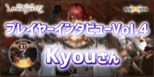 リネージュM、Kyouさん、インタビュー 2 (1)