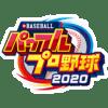 eBASEBALLパワフルプロ野球2020のイメージ