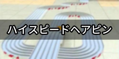 ミニ四駆_ハイスピードヘアピンサーキット_アイキャッチ