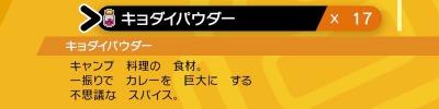 ポケモン剣盾_キョダイパウダー