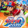 プロ野球 ファミスタ 2020のイメージ
