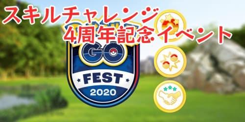 ポケモンGO_スキルチャレンジ_4周年記念アイキャッチ