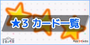 星3カード一覧_ナナオン227音楽の時間