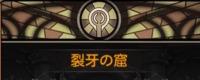 AFKアリーナ_王座の塔2 のコピー