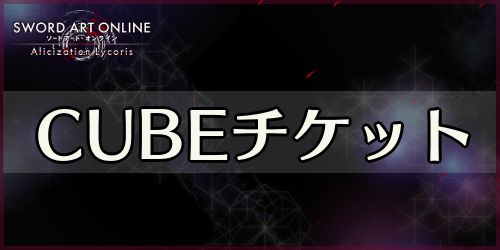 SAOAL_CUBEチケット_banner