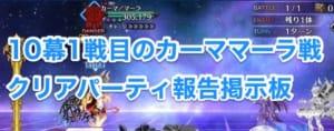 10幕1戦目カーママーラ戦