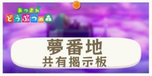 あつ森_夢番地_共有掲示板
