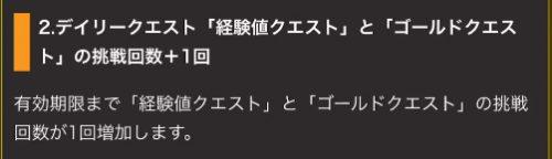 ドラクエタクト_冒険手形特典2