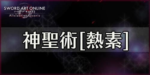 アリリコ_神聖術[熱素]_banner500