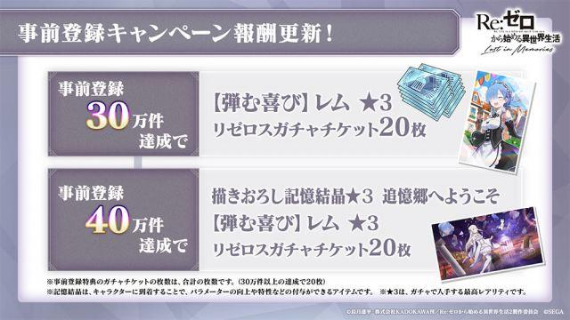 『リゼロス』事前登録40万件達成で、装備アイテム「記憶結晶★3」をプレゼント!