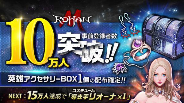 ハクスラMMORPG『ロハンM』の事前登録者数10万人突破!「ギルド名先取りキャンペーン」も開始!!