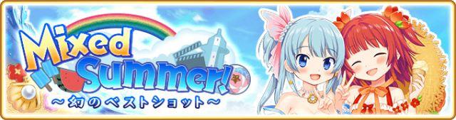 『マギアレコード 魔法少女まどか☆マギカ外伝』、イベントおよび期間限定ガチャ『Mixed Summer!~幻のベストショット~』を開催!