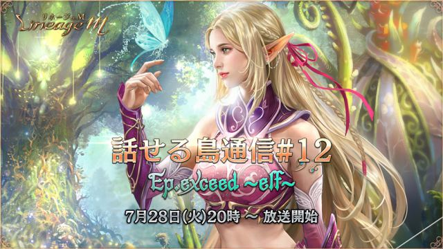 『リネージュM』次期アップデート「Ep.exceed~elf~」特設サイト公開&公式生放送が7/28に決定!