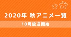 20201008_akianime_main2