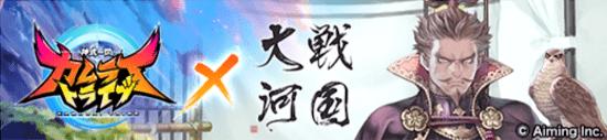 【カムトラ】戦国大河コラボキャンペーンまとめ