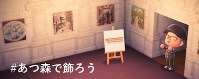 【あつ森】諸橋近代美術館のマイデザインIDまとめ|ダウンロードのやり方【あつまれどうぶつの森】