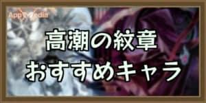 AFKアリーナ_アイキャッチ_高潮の紋章
