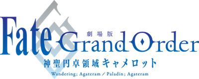劇場版「Fate/Grand Order -神聖円卓領域キャメロット-」後編Paladin; Agateram