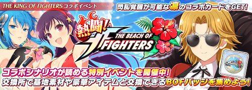 シノマス_THE BEACH OF FIGHTERS