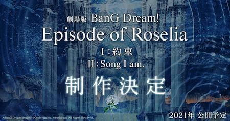 劇場版「BanG Dream! Episode of Roselia」Ⅱ: Song I am.