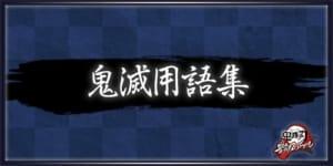 キメロワ_用語集