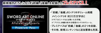 【アリリコ】DLCの配信日と内容【SAOAL】