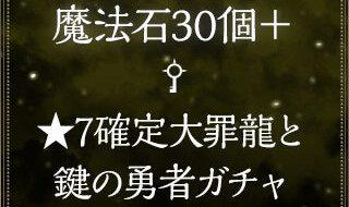 パズドラ_★7確定大罪龍と鍵の勇者ガチャセット