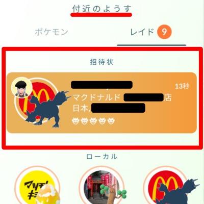 海外 ポケモン 招待 go レイド