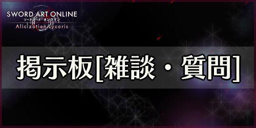 アリリコ_雑談・質問掲示板_banner