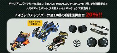 【超速グランプリ】黒メッキPUは引くべき?【BLACK METALLIC PREMIUM】