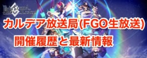 FGO生放送カルデア放送局