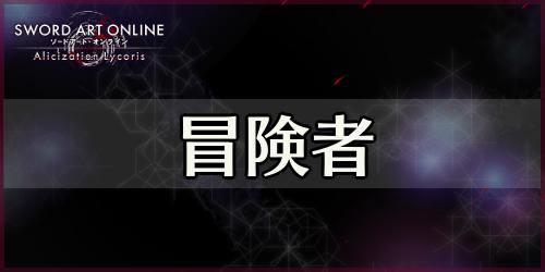 アリリコ_冒険者_banner500