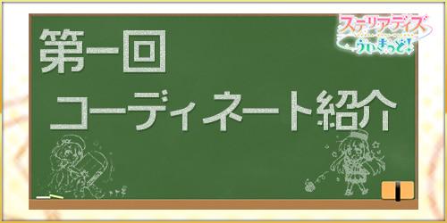 ステリアデイズ_第一回コーディネート紹介