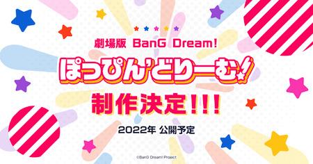 劇場版「BanG Dream! ぽっぴん