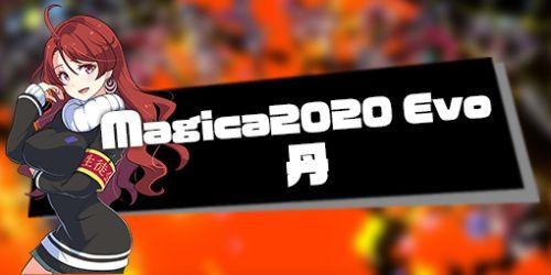 Magica2020 Evo 丹
